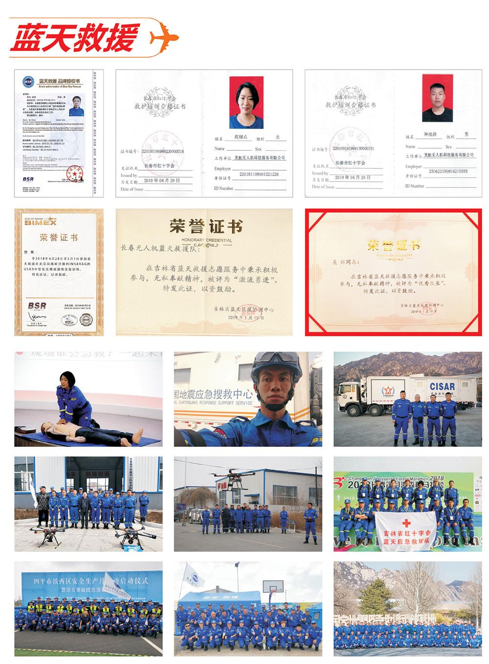 龙航无人机宣传册20191016_页面_17.jpg