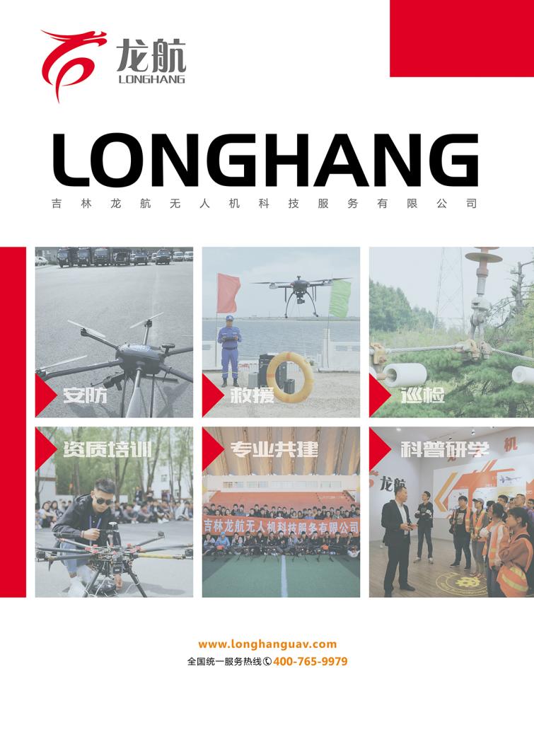 龙航无人机宣传册20200901_00(1).png