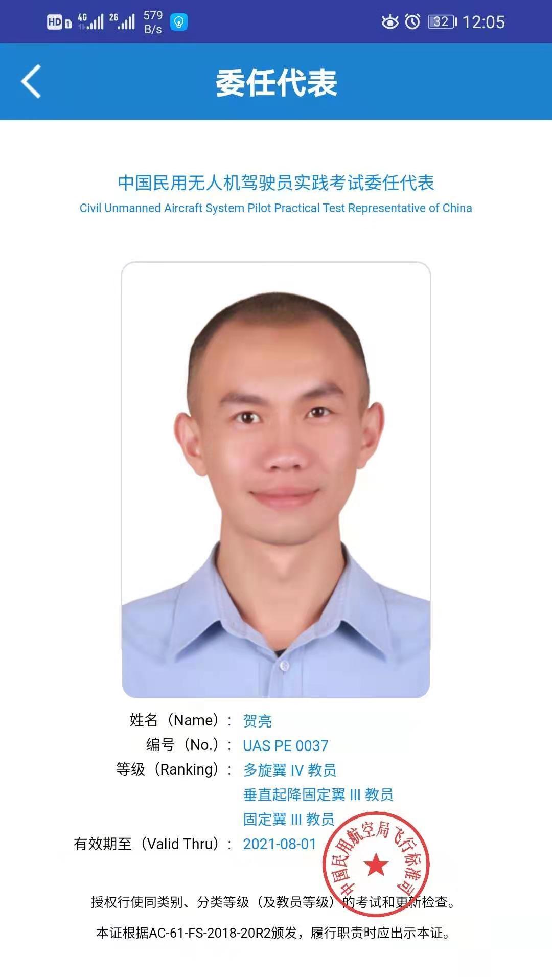 贺教委任代表.jpg