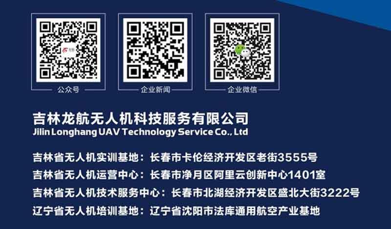 龙航无人机科技集团宣传册_页面_01.jpg