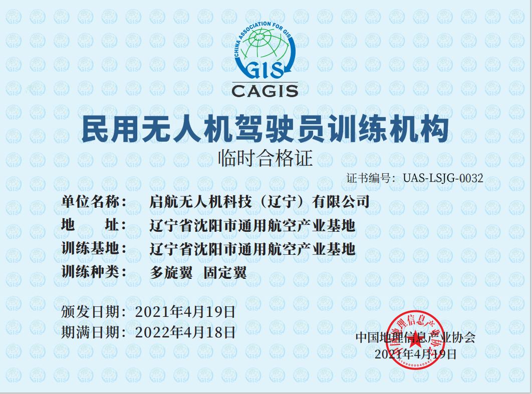 机构合格证.png